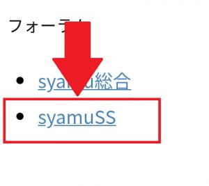 syamu掲示板トピック立て方