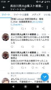 LOLICEPT地震引退不謹慎厨