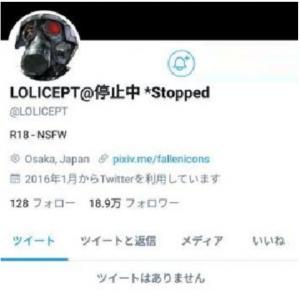 LOLICEPT地震引退twitter